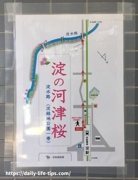 淀駅の案内図